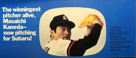 Masaichi Kaneda